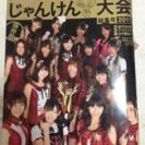 AKB48じゃんけん大会2011