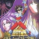 聖闘士星矢 冥王ハーデス十二宮編 DVD全7巻 特典付き