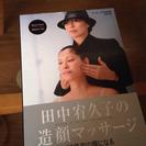 田中宥久子 造顔マッサージ