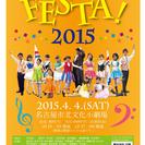 FESTA!2015