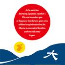 4月までの短期:日本語教師