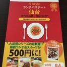 ランチパスポート仙台 vol.5 期限2015.4月19日まで