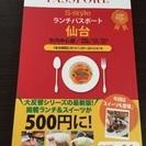 ランチパスポート仙台 vol.5期限2015.4月19日まで