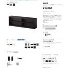 【新品未使用】IKEAのシェルフユニット