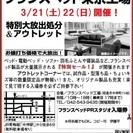★3/21(土)22(日)フランスベッド 東京工場『お買得セール!』