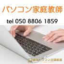 パソコン家庭教師★高松パソコン出張教室