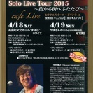 NSP 中村貴之 Solo Live Tour 2015~街から街...