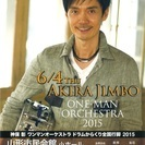 AKIRA JIMBO ONE-MAN ORCHESTRA 201...