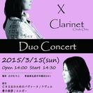 Marimba × Clarinet Duo Concert