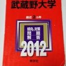 赤本 武蔵野大学2012年版