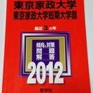 赤本 東京家政大学・東京家政大学短期大学部 2012年度版