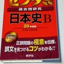 赤本 2012年度版 センター試験 日本史B