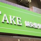 大阪(淀川区)3駅利用可能で通いやすい「TAKE鍼灸整骨院」