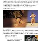 北インド伝統舞踊・カタックワークショップを焼津、ゼントラヨ…