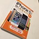 《お取り引き有難うございました》iPhone5S  完全ガイド