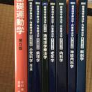 商談中☆PTOT専門書