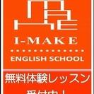 ついに福岡初上陸!! 薬院、赤坂で東京、横浜、名古屋で人気のマンツーマン英会話 1レッスン60分2,700円(税別)~で格安&オーダーメイド型のマンツーマンレッスンが魅力と評判の I-MAKE(アイメイク)です! - 英語