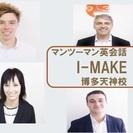 ついに福岡初上陸!! 薬院、赤坂で東京、横浜、名古屋で人気のマンツーマン英会話 1レッスン60分2,700円(税別)~で格安&オーダーメイド型のマンツーマンレッスンが魅力と評判の I-MAKE(アイメイク)です! − 福岡県