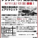 ★4/11(土)12(日)フランスベッド 東京工場『お買得セール!』