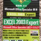 美品+マイクロソフトスペシャリスト教本