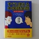 中国語会話教材「すぐに使える中国語会話」CD付き