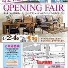 ★4/24(金)~5/6(水)カリモク家具 お台場ショールーム『オ...