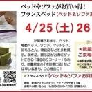 ★4/25(土)26(日)フランスベッド・新宿アイランド『ベッド&...