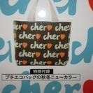 急募☆引き取り限定☆人気ブランド Cher付録プチエコバッグ付き...