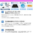 【終了】◆値下げ◆☆大人気!レッグサークルマジック 付属品いろい...