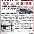 ★5/9(土)10(日)フランスベッド 東京工場『お買得セール!』