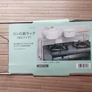 キッチンのスペースを有効利用!コンロ奥ラック(未使用)値下げしました