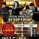 ※入場無料!!!※ 4月4日(土)BeBopCrew SPECIA...