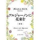 アルジャーノンに花束を・文庫・送料115円
