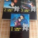 【マンガ全巻セット】 文庫版 舞 (工藤かずや・池上遼一) 全3巻...