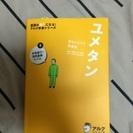 ユメタン 中学修了〜高校基礎レベル(CD2枚付き)