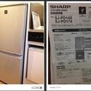 【引き取り】SHARPプラズマクラスター搭載 冷蔵庫