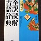 三省堂   全訳読解  古語辞典  CD付き