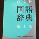 旺文社   国語辞典 第十版