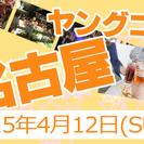 名古屋・20代限定街コン・合コン・オフ会