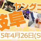 岐阜・20代限定街コン・合コン・オフ会