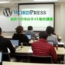 【特別開催】 初めてのWordPressサイト制作講座 @東京7...