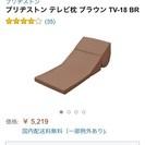 テレビ枕 鳥取 津山 引取り限定