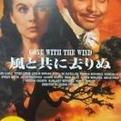 風と共に去りぬ DVD 新品未開封