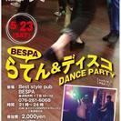 「ラテン & ディスコ ダンスパーティー in BESPA」