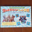 【終了】ウルトラマン将棋(子供用将棋)(400円)