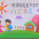 【児童募集】放課後児童クラブハピネス/清水