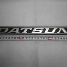 【DATSUN】エンブレム 当時物 「値引きしました」 30セン...
