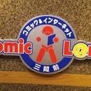 未経験者大歓迎!アルバイト募集!インターネットカフェ・コミックラン...