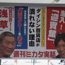 たけし・TOKIOが使ったボンネットバスを貸切ってみませんか? - 館山市