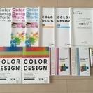 新品/PANTONE/カラーデザイン検定2・3級講座セット/ヒュ...